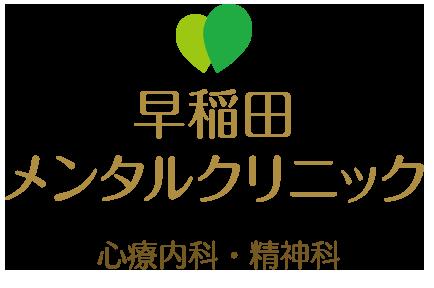 早稲田メンタルクリニック